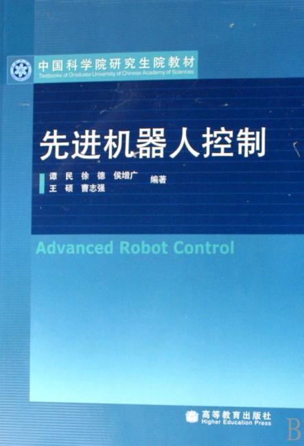 中国科学院研究生院教材:先进机器人控制