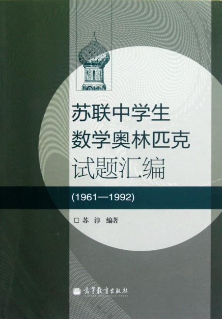 苏联中学生数学奥林匹克试题汇编(1961-1992)
