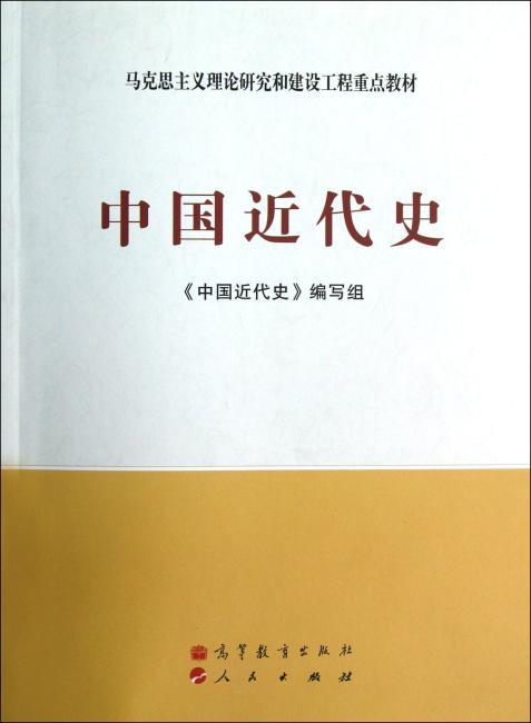 马克思主义理论研究和建设工程重点教材:中国近代史》 中国近代史