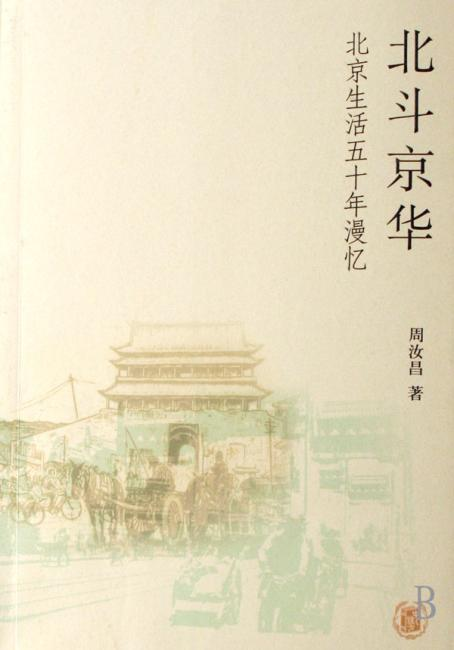 北斗京华:北京生活五十年漫忆