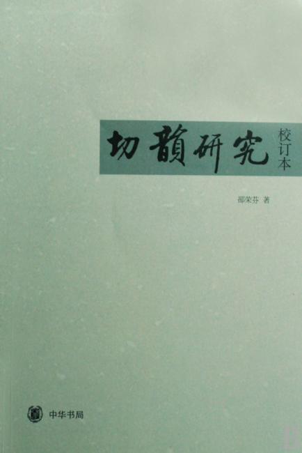 切韵研究(校订本)(韵学丛书)