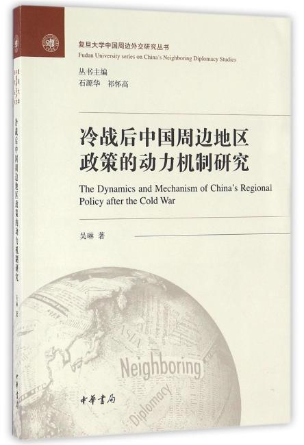 冷战后中国周边地区政策的动力机制研究(复旦大学中国周边外交研究丛书)