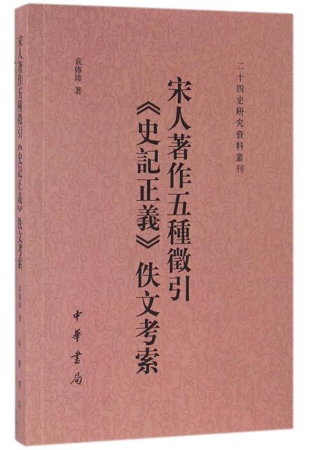 宋人著作五种征引《史记正义》佚文考索(二十四史校订研究丛刊)