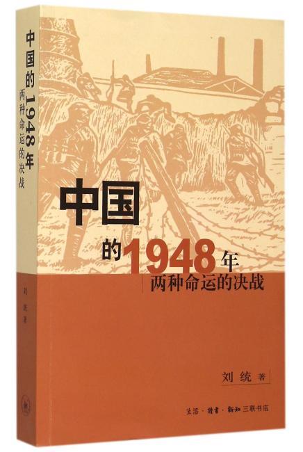 中国的1948年两种命运的决战