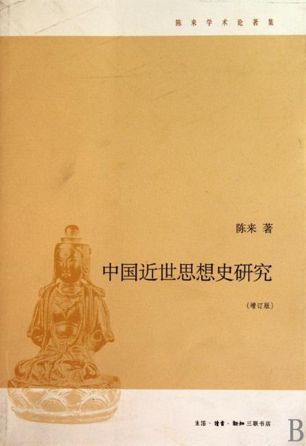 中国近世思想史研究(增订版)