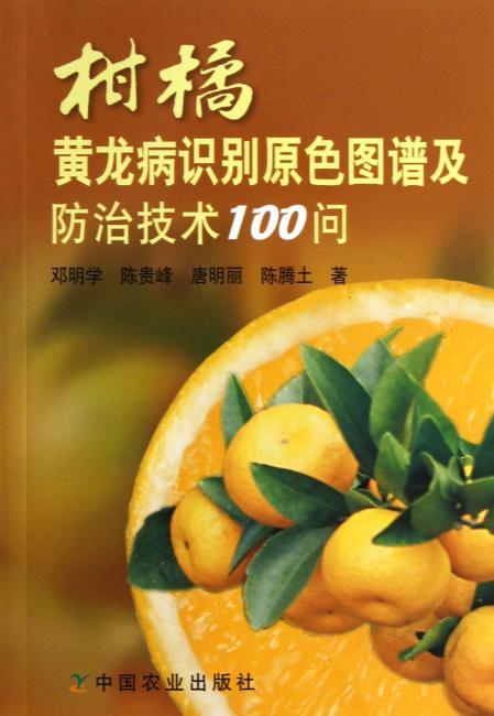 柑橘黄龙病识别原色图谱及防治技术100问