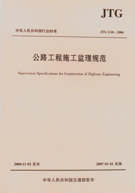 公路工程施工监理规范