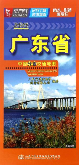 中国分省交通地图—广东省(2016版)