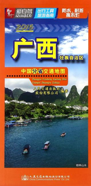 中国分省交通地图—广西壮族自治区(2016版)