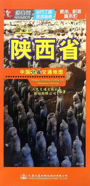 中国分省交通地图—陕西省(2016版)
