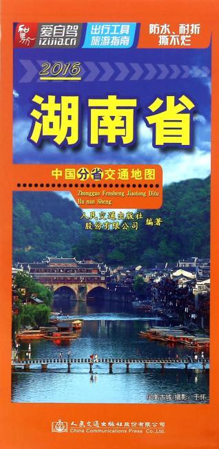中国分省交通地图—湖南省(2016版)