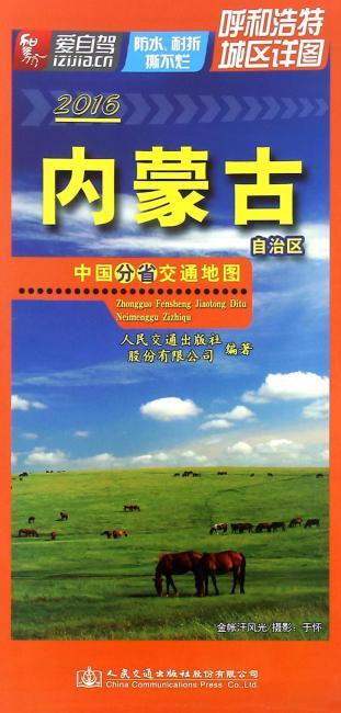 中国分省交通地图—内蒙古自治区(2016版)