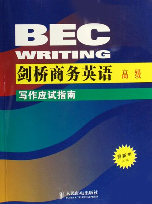 剑桥商务英语高级写作应试指南