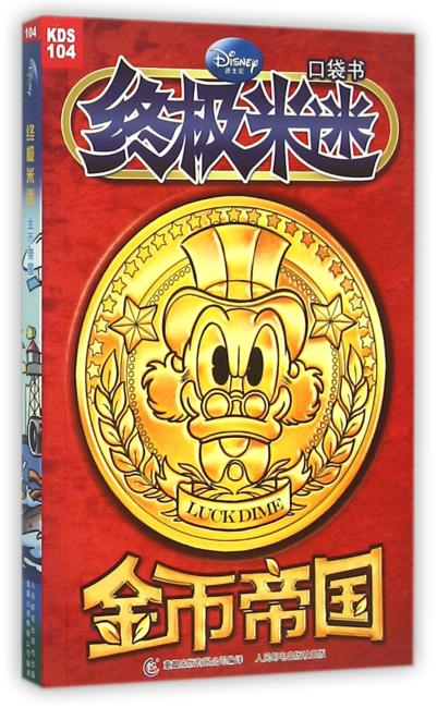 终极米迷口袋书104:金币帝国