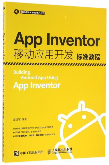 App Inventor移动应用开发标准教程
