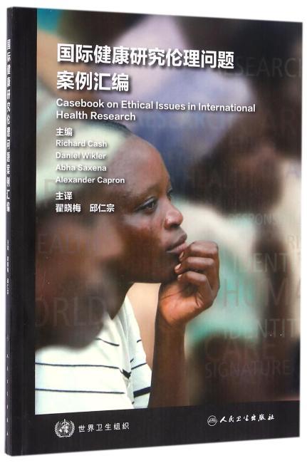 国际健康研究伦理问题案例汇编