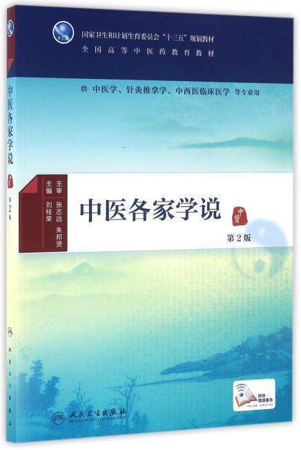 中医各家学说(第2版/本科中医药类/配增值)