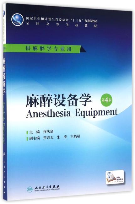 麻醉设备学(第4版/本科麻醉/配增值)