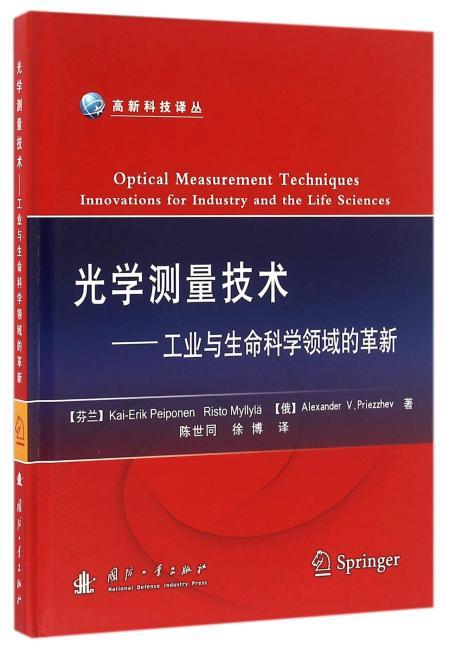 光学测量技术