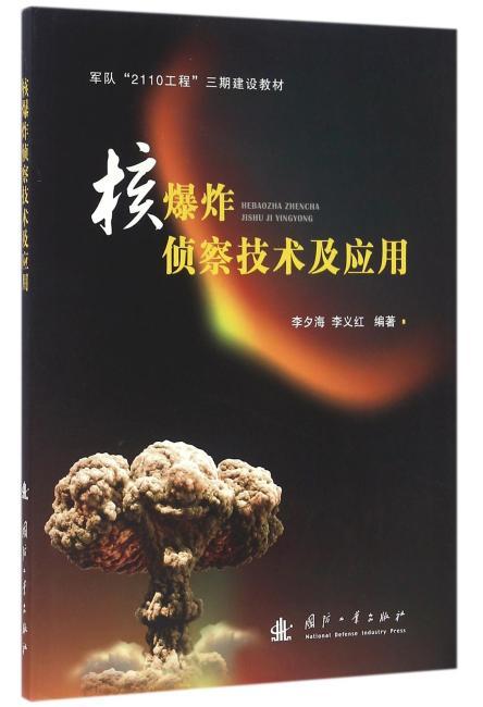 核爆炸侦察技术及应用
