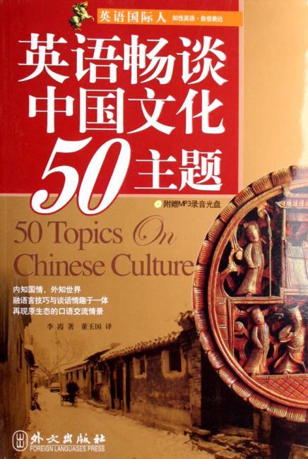 英语国际人:英语畅谈中国文化50主题(附盘)