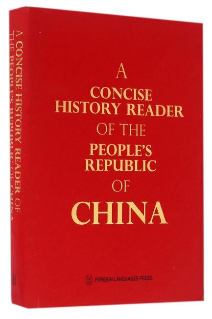 中华人民共和国史稿 简明读本(英文版)