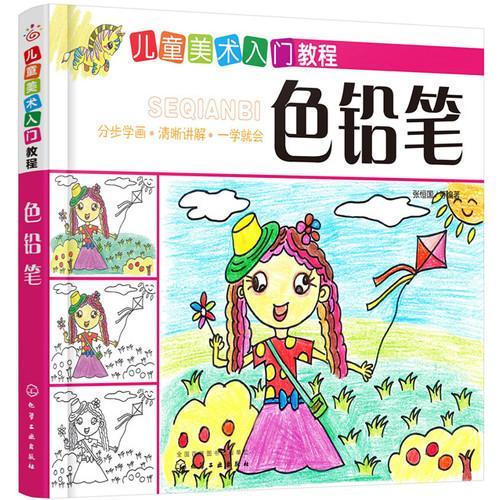 儿童美术入门教程——色铅笔