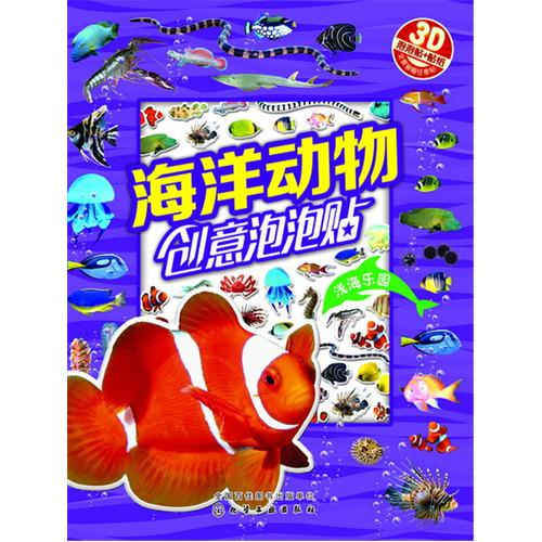 海洋动物创意泡泡贴——浅海乐园
