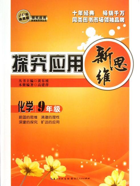探究应用新思维:化学9年级(10年典藏版)