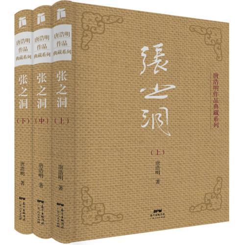 张之洞(上中下3册)(典藏版)