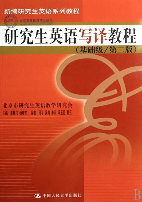 研究生英语写译教程(基础级)(第2版)