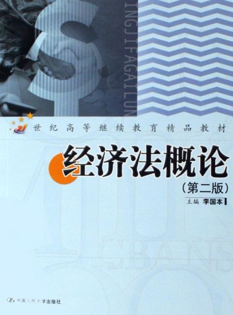 经济法概论(第二版)(21世纪高等继续教育精品教材·经济管理类通用系列)