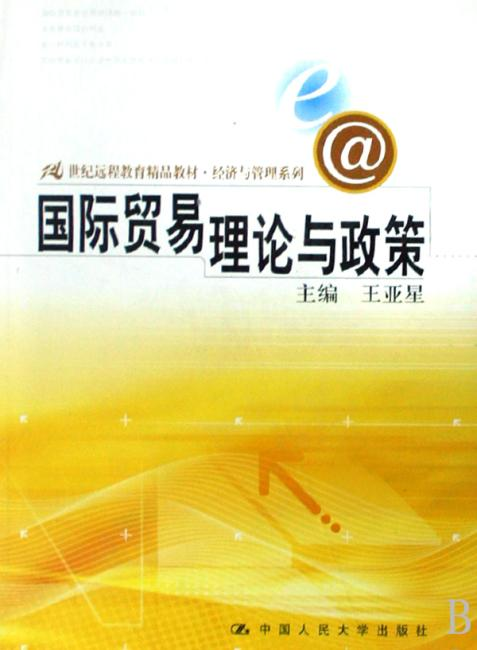 国际贸易理论与政策(新编21世纪远程教育精品教材·经济与管理系列)