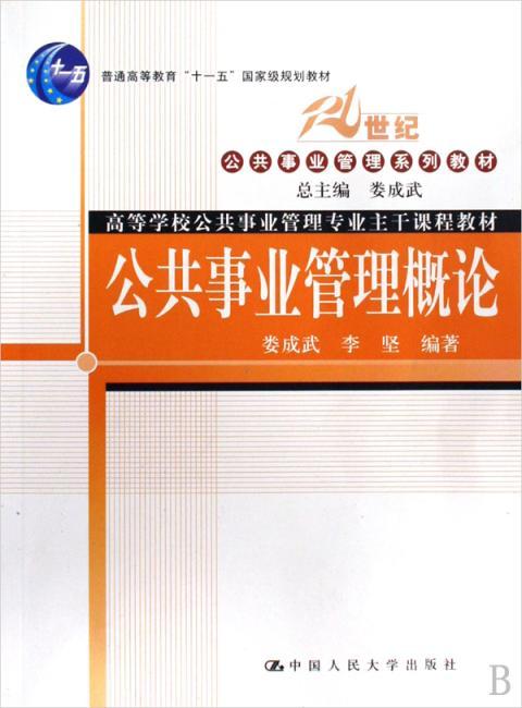 """公共事业管理概论(""""十一五""""国家级规划教材;21世纪公共事业管理系列教材;高等学校公共事业管理专业主干课程教材)"""
