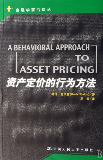 资产定价的行为方法
