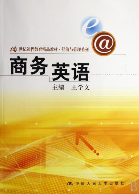 商务英语(21世纪远程教育精品教材·经济与管理系列)