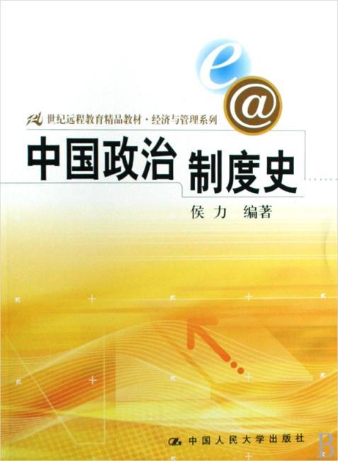 中国政治制度史(新编21世纪远程教育精品教材·经济与管理系列)