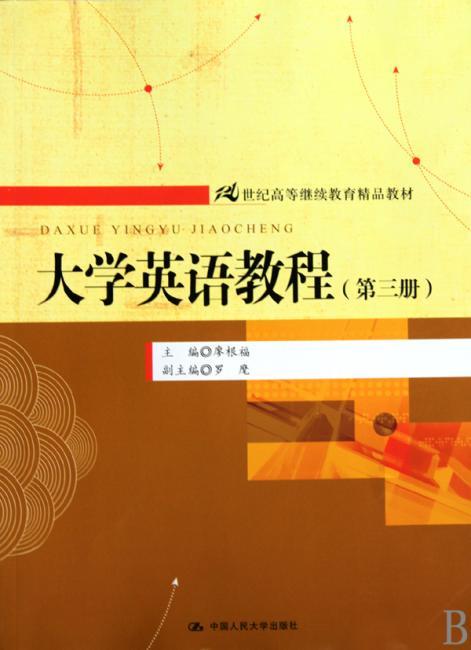 大学英语教程(第三册)(21世纪高等继续教育精品教材)