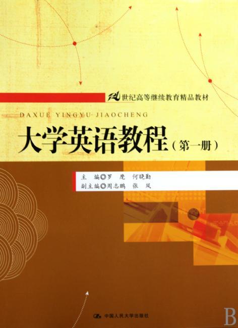 大学英语教程(第一册)(21世纪高等继续教育精品教材)