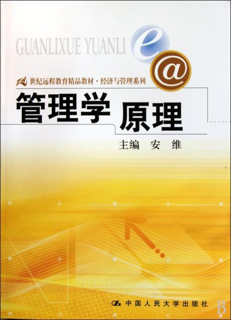 管理学原理(21世纪远程教育精品教材·经济与管理系列)