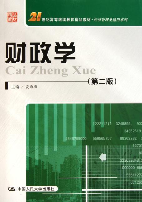 财政学(第二版)(21世纪高等继续教育精品教材·经济管理类通用系列)