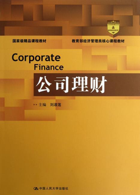 教育部经济管理类核心课程教材·国家级精品课程教材:公司理财