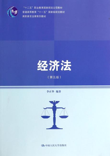 """经济法(第五版)(高职高专法律系列教材;""""十二五""""职业教育国家规划教材 经全国职业教育教材审定委员会审定;普通高等教育""""十一五""""国家级规划教材)"""