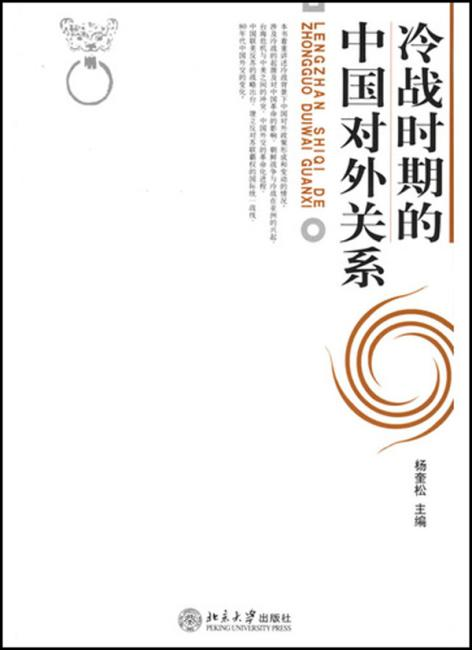 冷战时期的中国对外关系