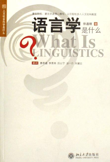 语言学是什么