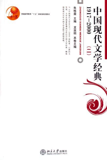 中国现代文学经典(1917-2000)(2)