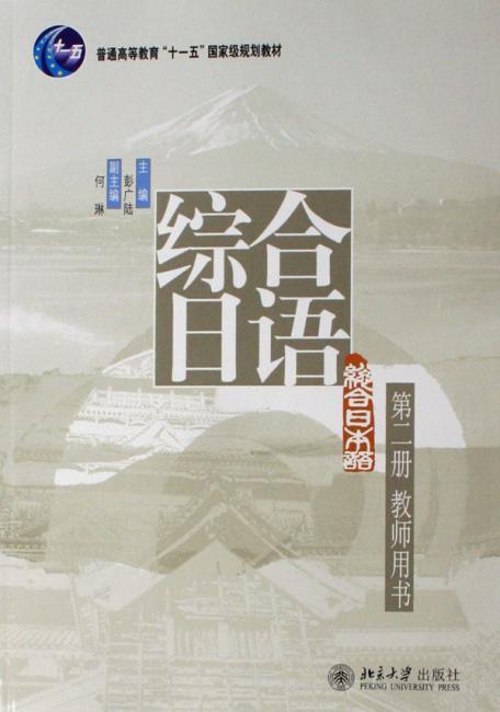 综合日语(第2册)(教师用书)