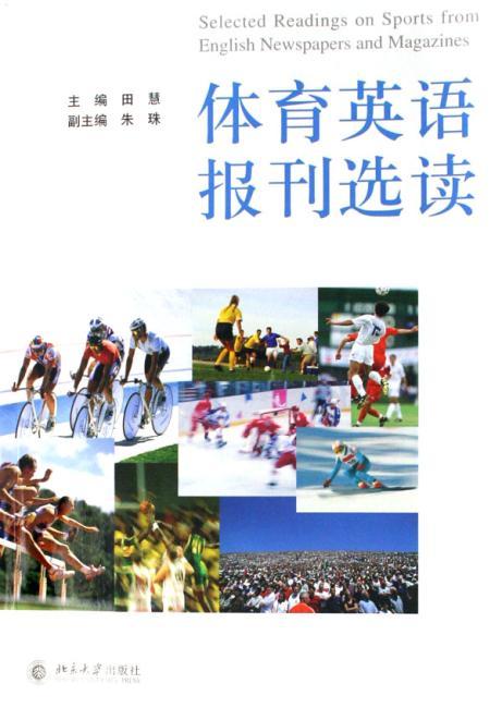 体育英语报刊选读