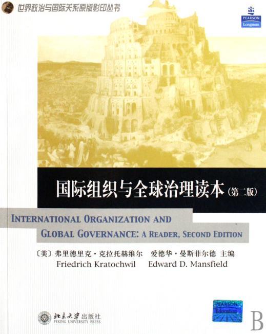 国际组织与全球治理读本(第2版)