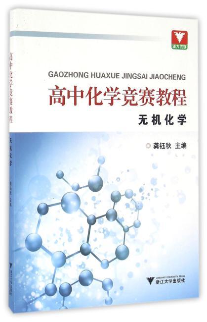 高中化学竞赛教程  无机化学